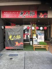 地鶏と炭火焼の店 光太郎の写真