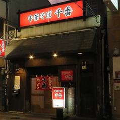 中華そば 千番 流川店のおすすめポイント1
