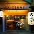 天ぷら酒場 KITSUNE 栄店のロゴ