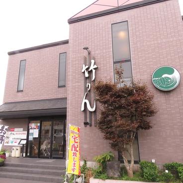 日本料理竹りんの雰囲気1