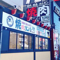 焼肉 ガンバ 中川店の雰囲気1