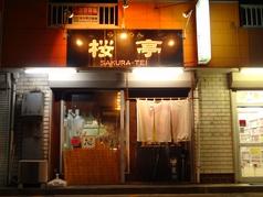 らーめん桜亭1号店の写真