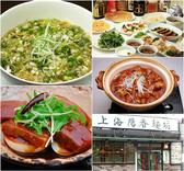 上海陽春麺坊 上野のグルメ