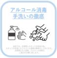 入口にアルコール設置、スタッフの手洗い、アルコール消毒を行っております。