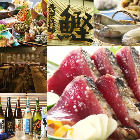 コース料理は4000円~多数有り!カツオをはじめ、当日獲れた鮮度抜群の魚料理をどうぞ