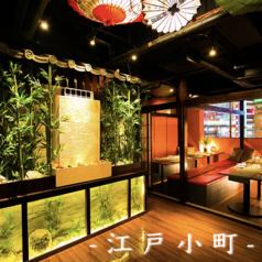 個室居酒屋 江戸小町 新宿本店特集写真1