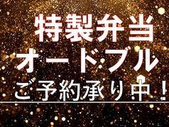 3000円オードブル(5000円相当)全10品