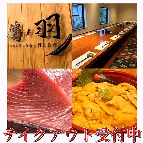 熟成魚 和風個室居酒屋 鶴ノ羽