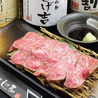 食彩和牛 しげ吉 青葉台店のおすすめポイント2