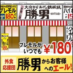 阪急梅田応援団 大分からあげと鉄板焼 勝男の写真
