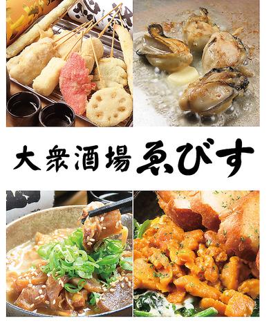 """""""大衆酒場ゑびす 流川店"""""""