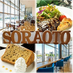 KURARA Cafe ソラオトの写真