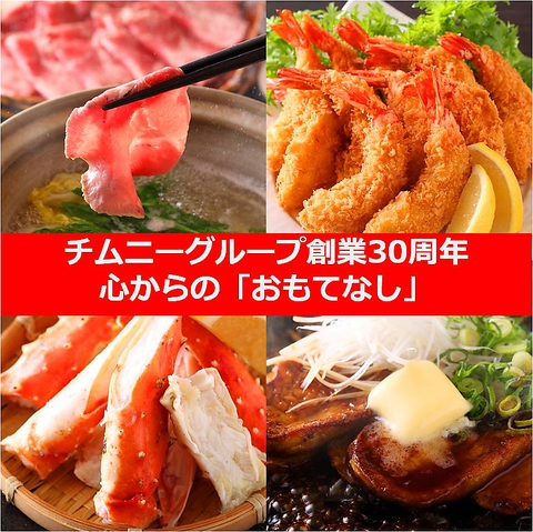 宴会なら「はなの舞」♪活きのいい鮮魚、美味しいお酒をもっと気軽に楽しく☆