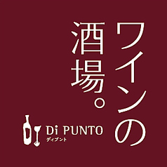 ディプント Di PUNTO 渋谷店の写真