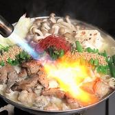 もつ鍋 BAKUのおすすめ料理2