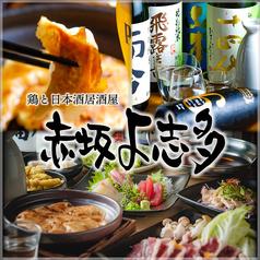 餃子酒場 赤坂 よ志多 本郷三丁目の写真