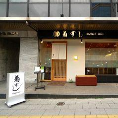 菊すしのおすすめポイント1