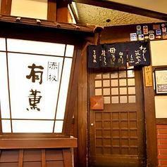 九州郷土料理 赤坂有薫 あかさかゆうくんの雰囲気1