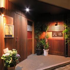 椿 南千歳店の写真