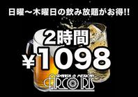 日~木限定 2h[飲放]が50%off!2000円が→1098円!!