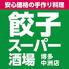 餃子スーパー酒場 博多中洲店のロゴ