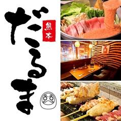 だるま 熊本城下町店の写真