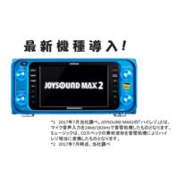 【最新機種JOYSOUND MAX2導入】