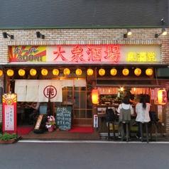 大衆酒場 民酒党 松山三番町本部の写真
