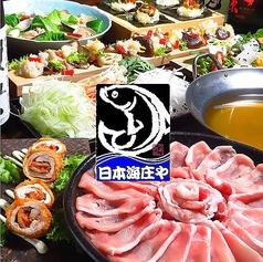 日本海庄や 宇都宮本店の写真