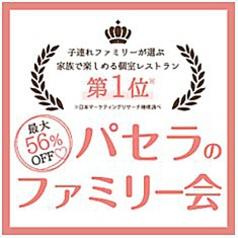 パセラ 横浜ハマボールイアス店のコース写真