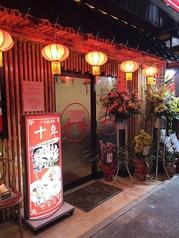 中国酒家十年 町田2号店の写真
