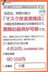 横浜中華街 七福のおすすめポイント1