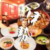 日本料理 伊勢 image