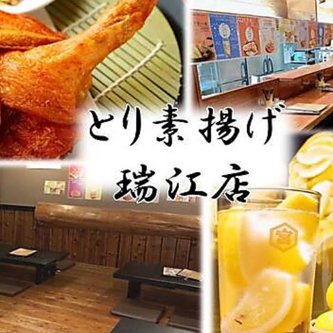 大衆鶏酒場 とり素揚げ 瑞江店