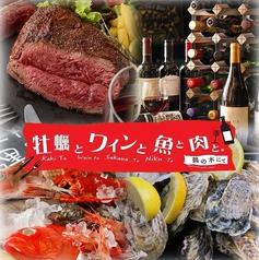 牡蠣とワインと魚と肉と。鵜の木にて