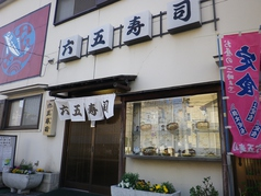 六五寿司 魚崎本店の雰囲気1
