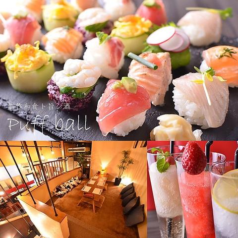 3種類の女子会が新登場♪ころんとかわいいパフボール寿司人気です!