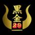 焼肉 黒金29のロゴ