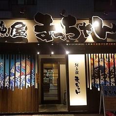 鮮魚屋まっちゃんの雰囲気1