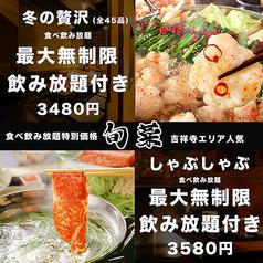 居酒屋 旬菜 吉祥寺特集写真1