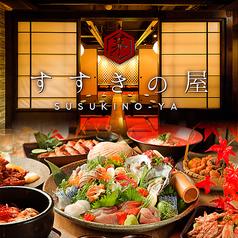 すすきの屋 串焼き 旬海鮮 すすきの駅前店