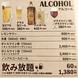 アルコール飲み放題は60分1380円(税抜)