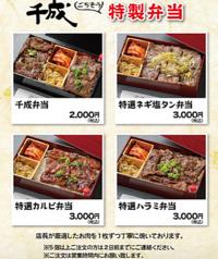 焼肉 千成 大阪 野田阪神のおすすめ料理1