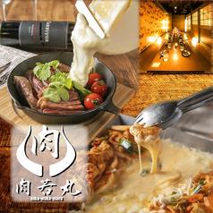 肉若丸 niku-waka-maru 渋谷店