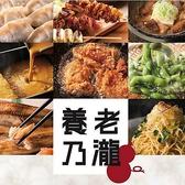養老乃瀧 中野島店の詳細