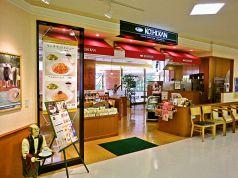 珈琲館 イトーヨーカドー奈良店の写真