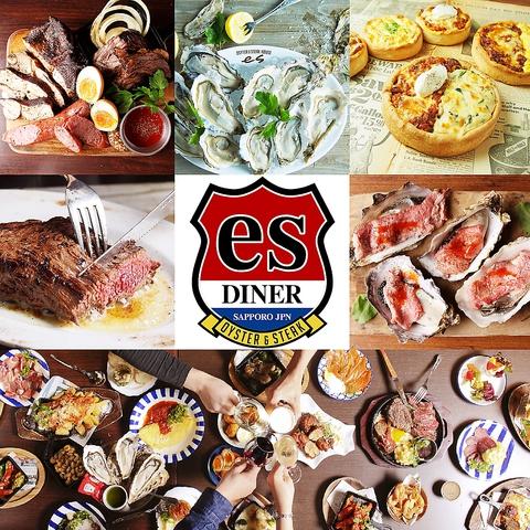 札幌駅すぐ!牡蠣と塊肉ステーキを楽しむ!個室も完備!各種パーティにはesで!貸切も