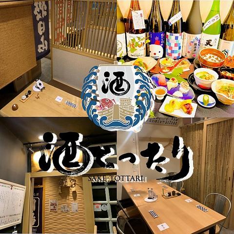 横浜駅1分◆ 47都道府県の日本酒と創作和食料理のお店 【個室あり】 ご宴会承ります。