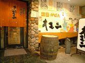 韓国炉ばた オモニ 倉敷駅のグルメ