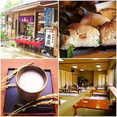 末廣寿司 清荒神の写真